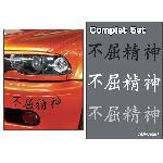 3 Jeux de lettres chinoises adhesives NoirChromeBlanc Generique